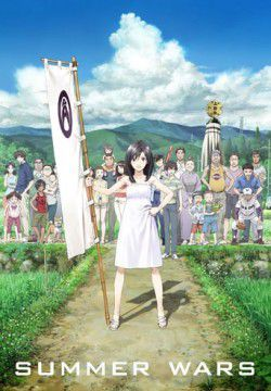cover Summer Wars